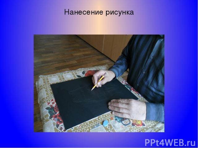 Нанесение рисунка