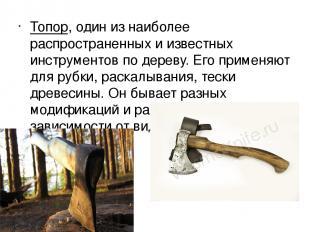 Топор, один из наиболее распространенных и известных инструментов по дереву. Его