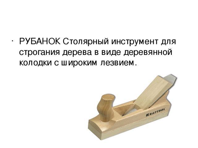 РУБА НОК Столярный инструмент для строгания дерева в виде деревянной колодки с широким лезвием.