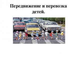 Передвижение и перевозка детей.