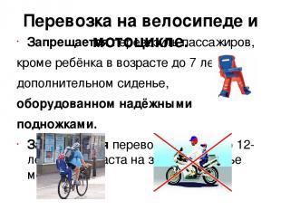 Перевозка на велосипеде и мотоцикле. Запрещается перевозить пассажиров, кроме ре