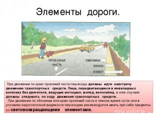 Элементы дороги. При движении по краюпроезжей части пешеходы должны идти навст