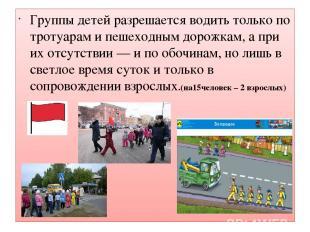 Группы детей разрешается водить только по тротуарам и пешеходным дорожкам, а при