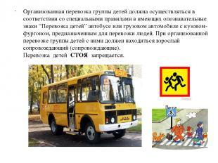 Организованная перевозка группы детей должна осуществляться в соответствии со сп
