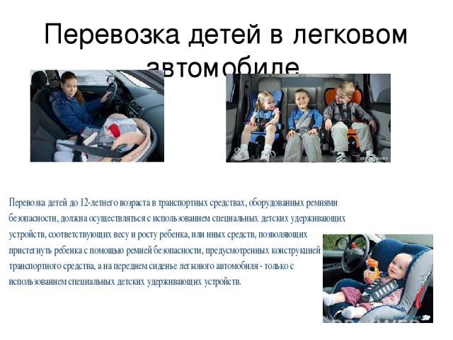Перевозка детей в легковом автомобиле.