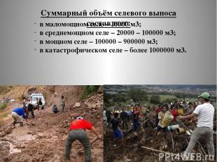 Суммарный объём селевого выноса составляет: в маломощном селе – 10000 м3; в сред