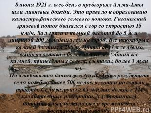 8 июня 1921 г. весь день в предгорьях Алма-Аты шли ливневые дожди. Это привело к