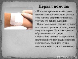 Первая помощь • После отогревания необходимо наложить на пострадавший участок те