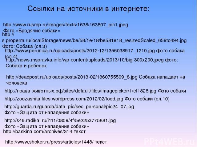 http://www.rusrep.ru/images/texts/1638/163807_pic1.jpeg Фото «Бродячие собаки» http://s.properm.ru/localStorage/news/be/58/1e/18/be581e18_resizedScaled_659to494.jpg Фото: Собака (сл.3) http://www.perunica.ru/uploads/posts/2012-12/1356038917_1210.jpg…