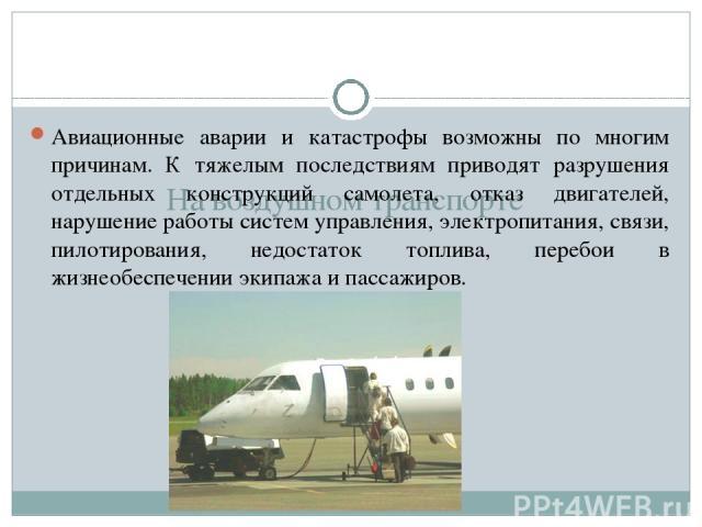 для причины чрезвычайных ситуаций в авиации работы дробильщиком