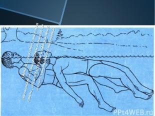 Один из способов спасения утопающего: спасающий плывет на спине, обеими руками п