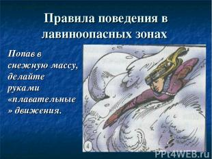 Правила поведения в лавиноопасных зонах Попав в снежную массу, делайте руками «п