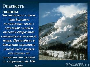 Опасность лавины Заключается в том, что большое количество снега с огромной сило