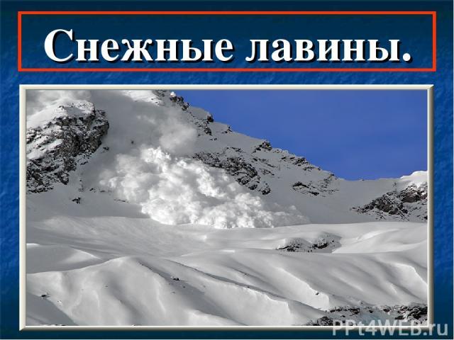 Снежные лавины.