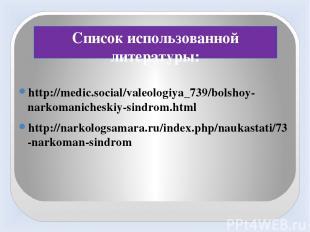 Список использованной литературы: http://medic.social/valeologiya_739/bolshoy-na