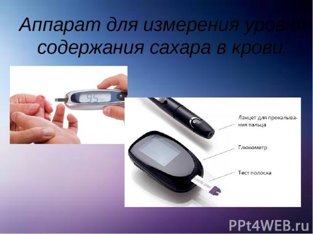 Аппараты для измерения сахара в крови