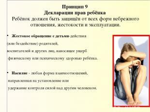 Принцип 9 Декларации прав ребёнка Ребёнок должен быть защищён от всех форм небре