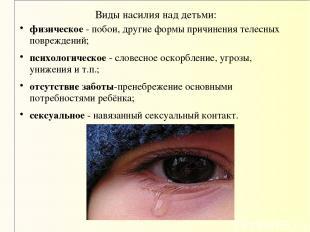 Виды насилия над детьми: физическое - побои, другие формы причинения телесных по