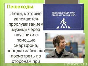 Пешеходы Люди, которые увлекаются прослушиванием музыки через наушники с помощью