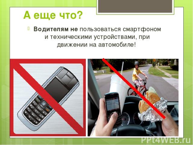 А еще что? Водителям не пользоваться смартфоном и техническими устройствами, при движении на автомобиле!