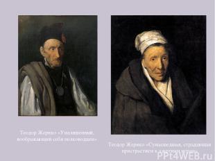 Теодор Жерико «Умалишенный, воображающий себя полководцем» Теодор Жерико «Сумасш