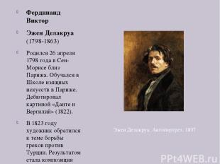 Фердинанд Виктор Эжен Делакруа (1798-1863) Родился 26 апреля 1798 года в Сен-Мор