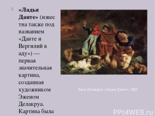 «Ладья Данте»(известна также под названием «Данте и Вергилий в аду»)— первая з
