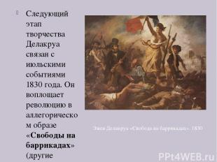 Следующий этап творчества Делакруа связан с июльскими событиями 1830 года. Он во