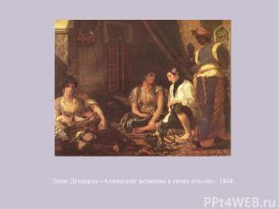 Эжен Делакруа «Алжирские женщины в своих покоях». 1834