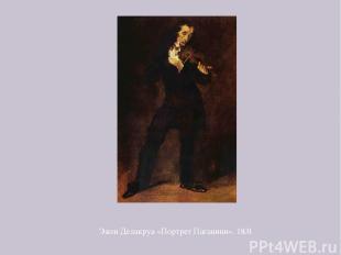 Эжен Делакруа «Портрет Паганини». 1831