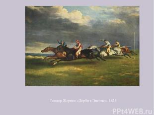 Теодор Жерико «Дерби в Эпсоме». 1823