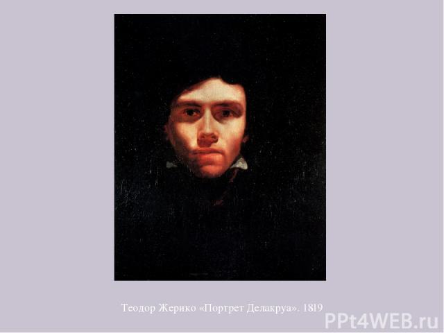 Теодор Жерико «Портрет Делакруа». 1819