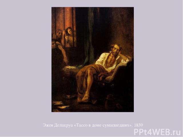 Эжен Делакруа «Тассо в доме сумасшедших». 1839