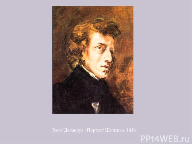 Эжен Делакруа «Портрет Шопена». 1838