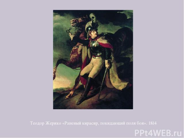 Теодор Жерико «Раненый кирасир, покидающий поля боя». 1814