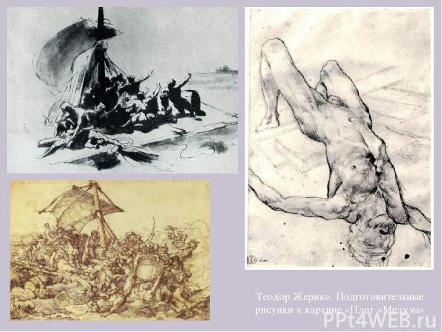 Теодор Жерико. Подготовительные рисунки к картине «Плот «Медузы»