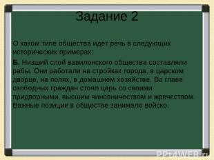 Задание 2 О каком типе общества идет речь в следующих исторических примерах: Б.