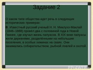 Задание 2 О каком типе общества идет речь в следующих исторических примерах: В.