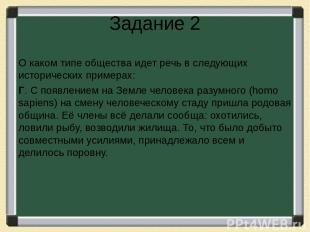 Задание 2 О каком типе общества идет речь в следующих исторических примерах: Г.