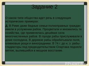Задание 2 О каком типе общества идет речь в следующих исторических примерах: Д.