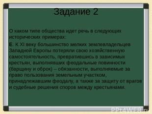 Задание 2 О каком типе общества идет речь в следующих исторических примерах: Е.