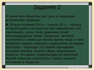 Задание 2 О каком типе общества идет речь в следующих исторических примерах: Ж.