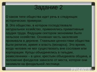 Задание 2 О каком типе общества идет речь в следующих исторических примерах: З.