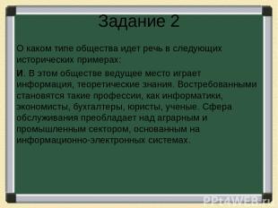 Задание 2 О каком типе общества идет речь в следующих исторических примерах: И.
