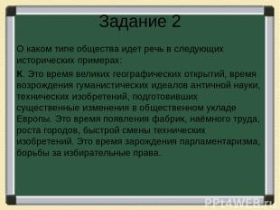 Задание 2 О каком типе общества идет речь в следующих исторических примерах: К.