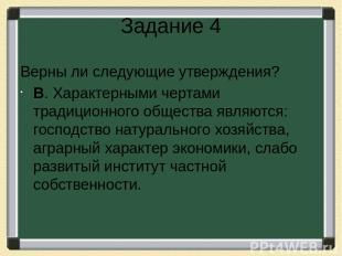 Задание 4 Верны ли следующие утверждения? В. Характерными чертами традиционного