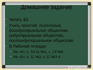Домашнее задание Читать §3. Учить понятия: типология, доиндустриальное общество,
