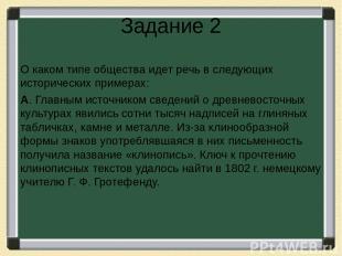 Задание 2 О каком типе общества идет речь в следующих исторических примерах: А.