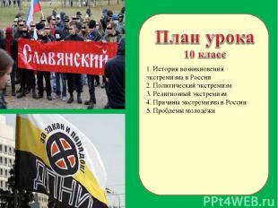 1. История возникновения экстремизма в России 2. Политический экстремизм 3. Рели