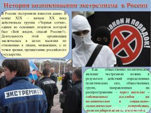 В России экстремизм известен давно. В конце XIX – начале XX века действовала гру